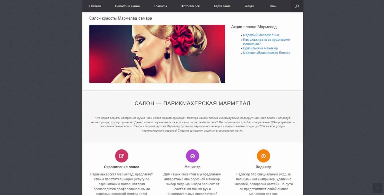 Сайт - как самому быстро и просто сделать хороший сайт 16